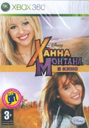 "Hannah Montana the Movie ""Ханна Монтана в кино"""