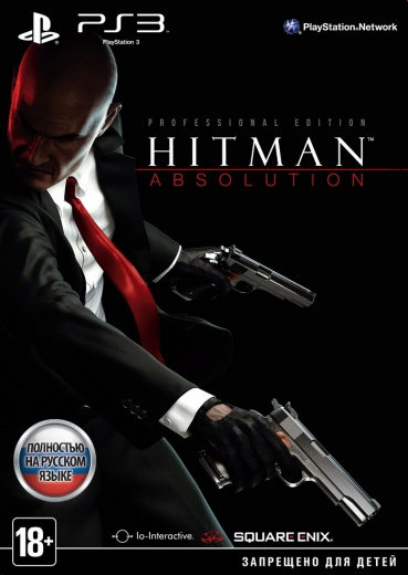 Hitman Absolution. Professional Edition (русская версия)