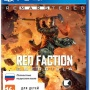 Red Faction Guerrilla Re-Mars-tered (Русская версия)