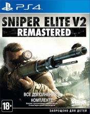 Sniper Elite V2 Remastered Стандартное издание